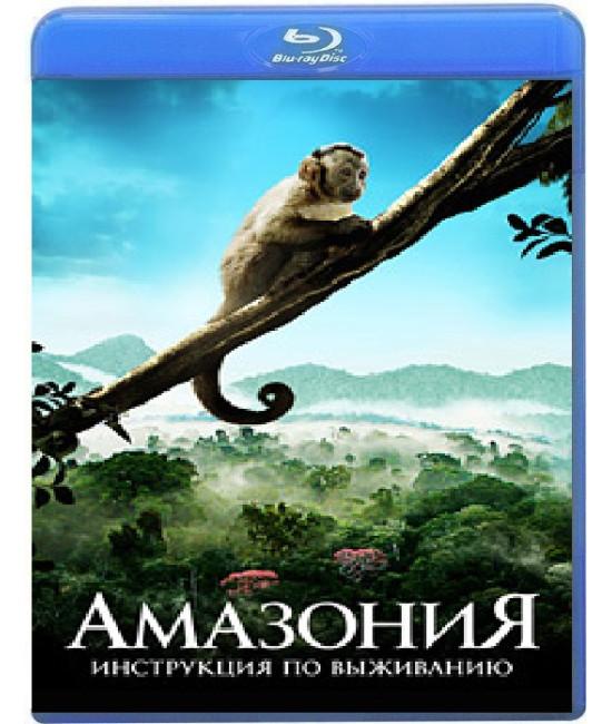 Амазония [Blu-ray]