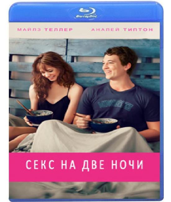 Секс на две ночи [Blu-ray]
