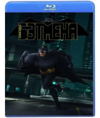 Остерегайтесь Бэтмена (1 сезон) [Blu-ray]