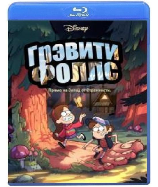 Грэвити Фоллс(1 сезон) [Blu-ray]