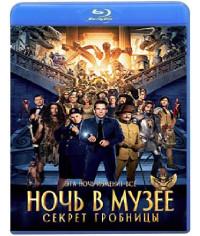 Ночь в музее: Секрет гробницы [Blu-ray]