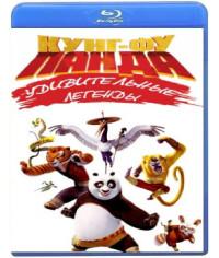 Кунг-фу Панда: Удивительные легенды (1-2 сезон) [2 Blu-ray]