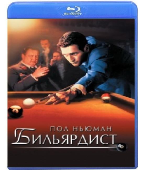Бильярдист (Мошенник) [Blu-ray]