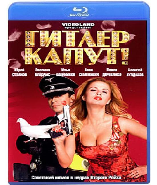 Гитлер Капут! [Blu-ray]