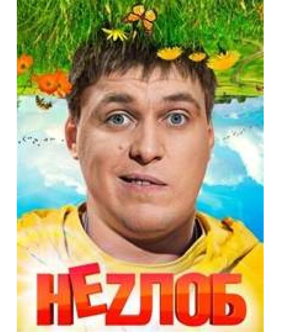 Неzлоб [DVD]