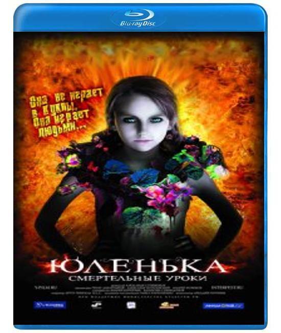 Юленька [Blu-ray]