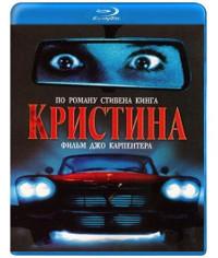 Кристина [Blu-ray]