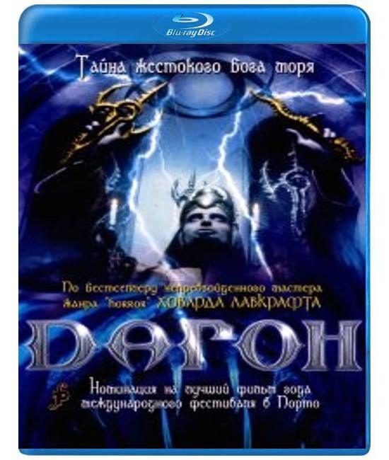 Дагон [Blu-ray]