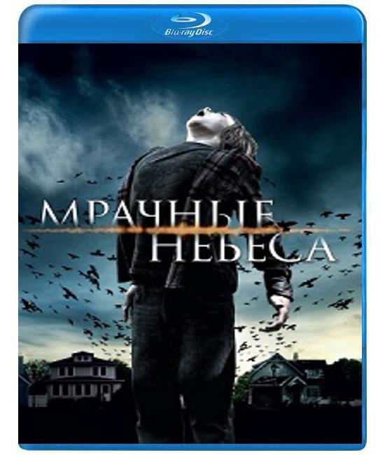 Мрачные небеса [Blu-ray]