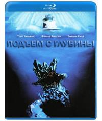 Подъем с глубины [Blu-ray]