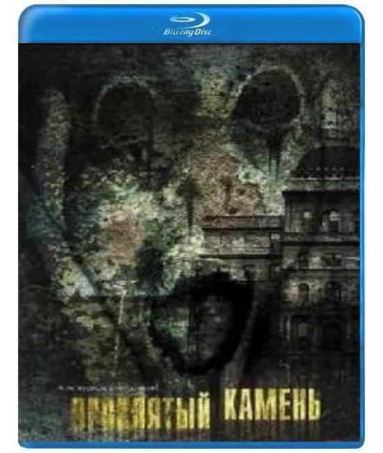 Проклятый камень [Blu-ray]