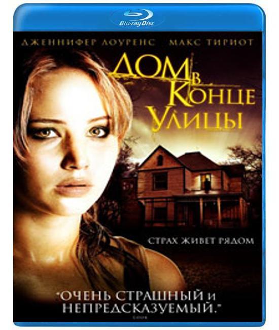 Дом в конце улицы [Blu-ray]