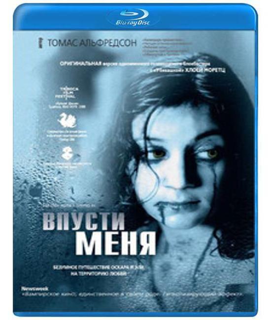 Впусти меня [Blu-ray]