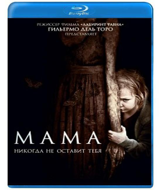 Мама [Blu-ray]