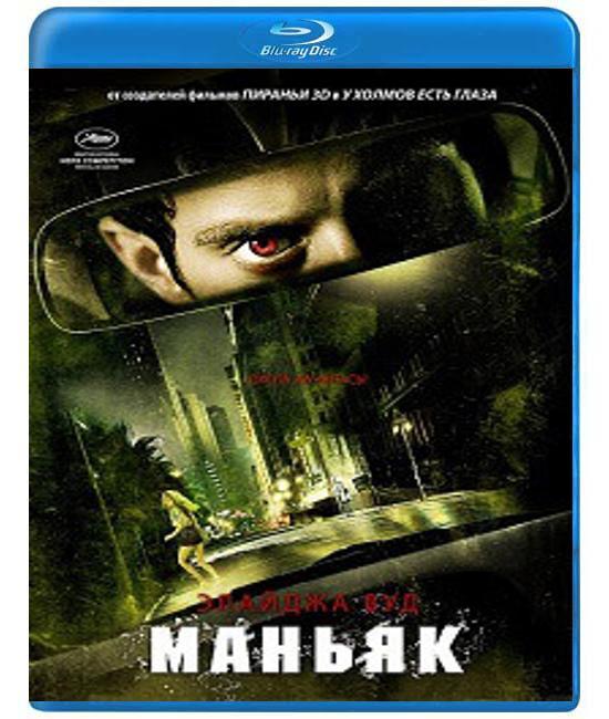 Маньяк  [Blu-ray]