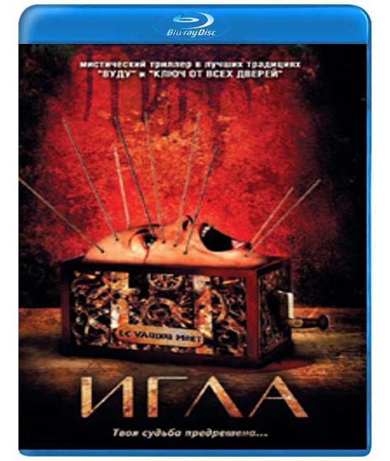 Игла [Blu-ray]