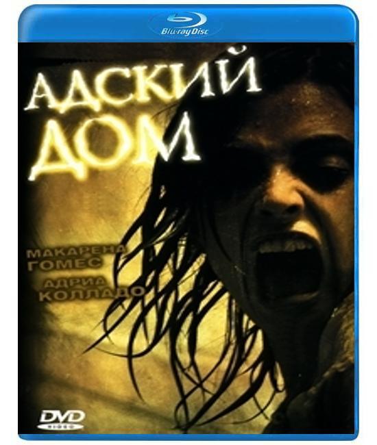 Адский дом [Blu-ray]