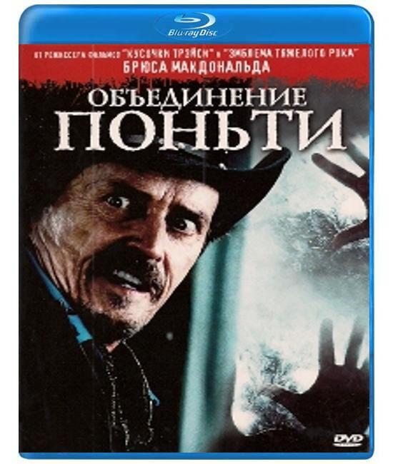 Объединение Поньти [Blu-ray]
