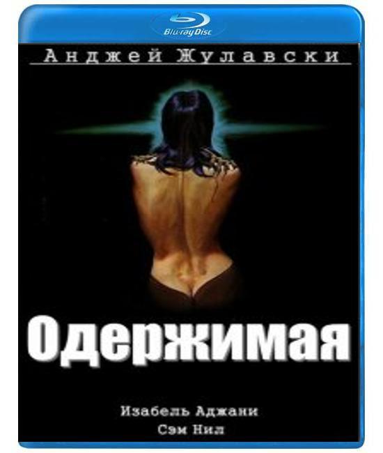 Одержимая 1981 [Blu-ray]