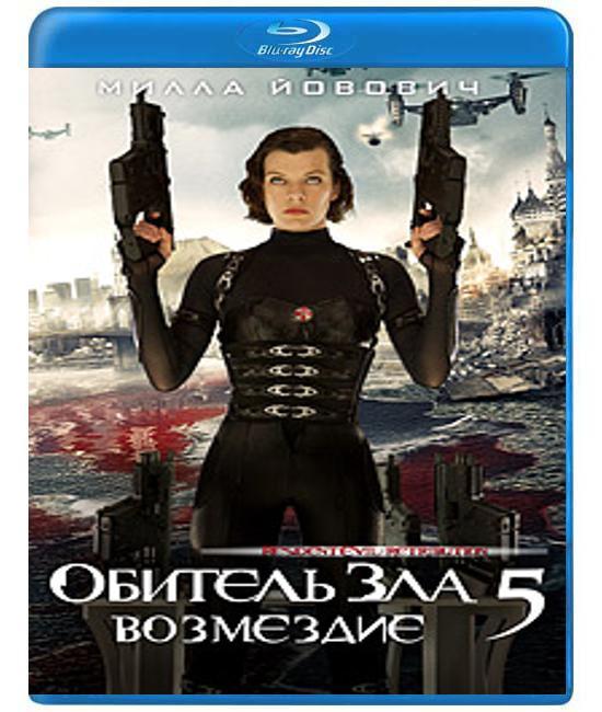 Обитель зла 5: Возмездие [Blu-ray]