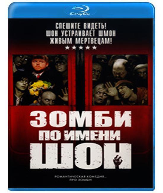 Зомби по имени Шон [Blu-ray]