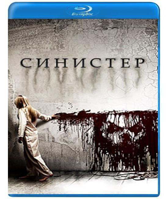 Синистер [Blu-ray]