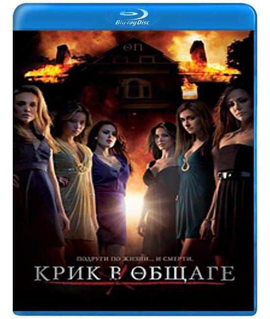 Крик в общаге [Blu-ray]