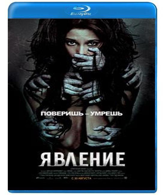 Явление [Blu-ray]