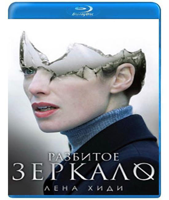 Разбитое зеркало (Отражение) [Blu-ray]