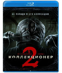 Коллекционер 2 [Blu-ray]
