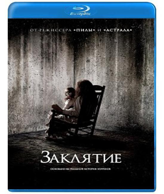 Заклятие [Blu-ray]