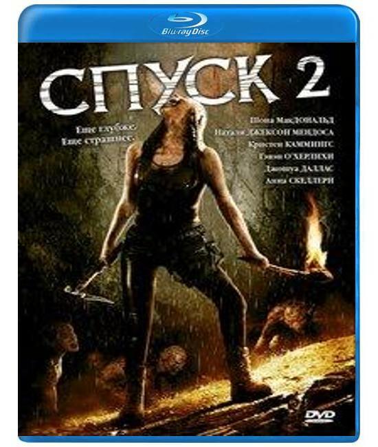 Спуск 2 [Blu-ray]