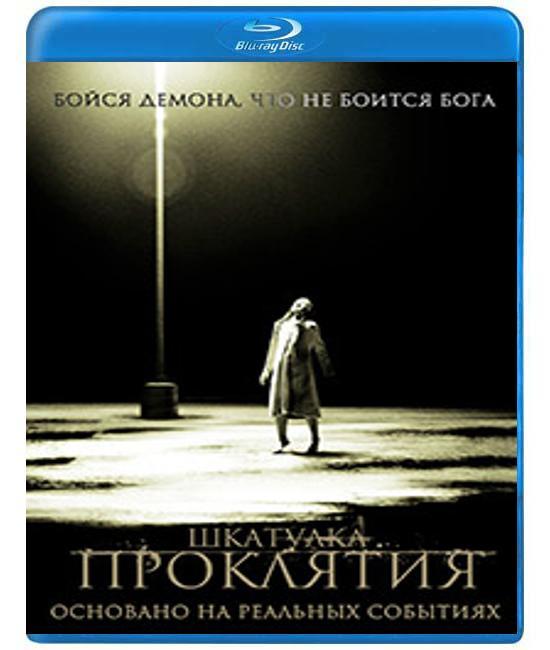 Шкатулка проклятия [Blu-ray]