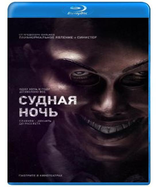 Судная ночь [Blu-ray]