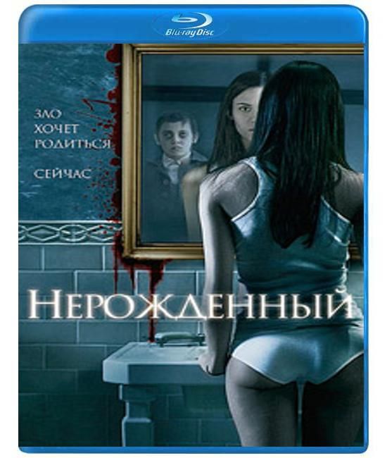 Нерожденный [Blu-ray]