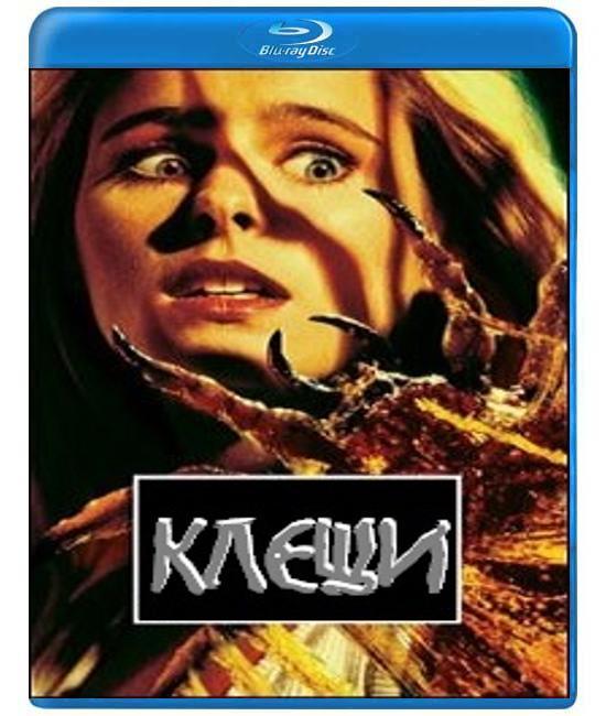 Клещи [Blu-ray]
