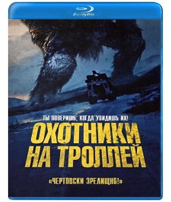 Охотники на троллей [Blu-ray]