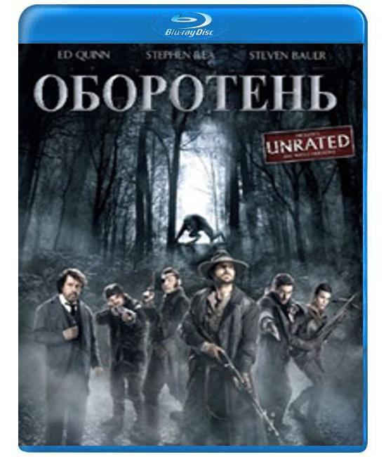 Оборотень: Зверь среди нас [Blu-ray]