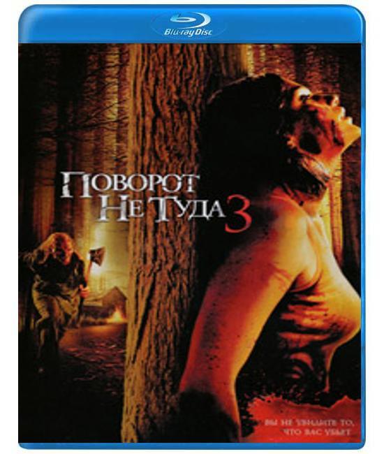 Поворот не туда 3 [Blu-Ray]