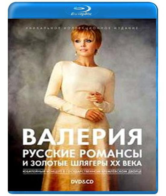 Валерия: Русские романсы и золотые шлягеры XX века [Blu-Ray]