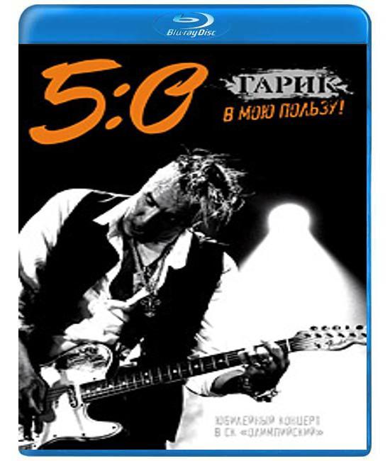 Гарик Сукачёв - Юбилейный концерт «5:0 В мою пользу!» [Blu-Ray]