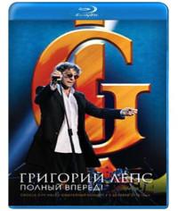 Григорий Лепс - Полный Вперед! [Blu-ray]