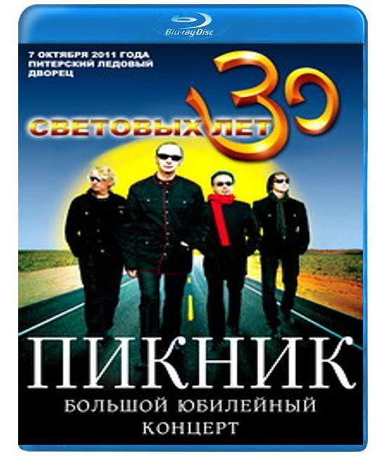 Пикник - 30 Световых лет [Blu-ray]