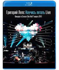 Григорий Лепс: Научись летать Live [Blu-Ray]