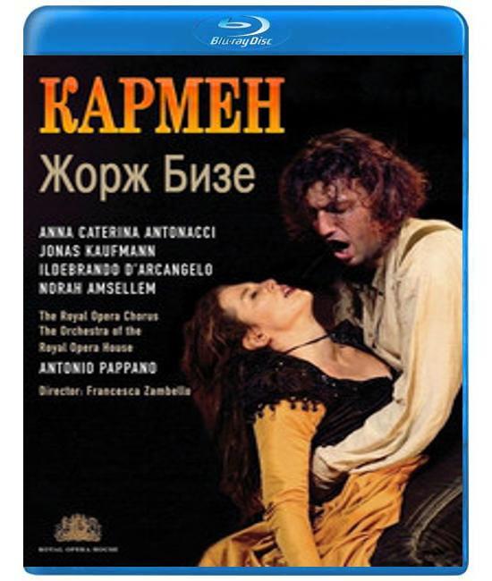 Жорж Бизе - Кармен [Blu-ray]