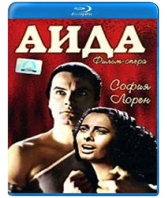Джузеппе Верди - Аида (Театр Ла Скала) [Blu-ray]