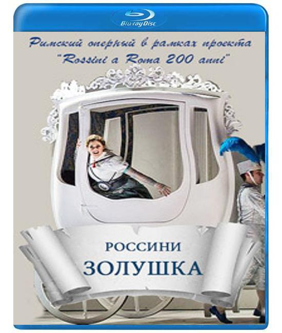 Джоаккино Россини - Золушка [Blu-ray]