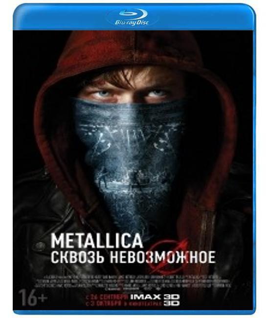 Metallica: Сквозь невозможное [Blu-ray]