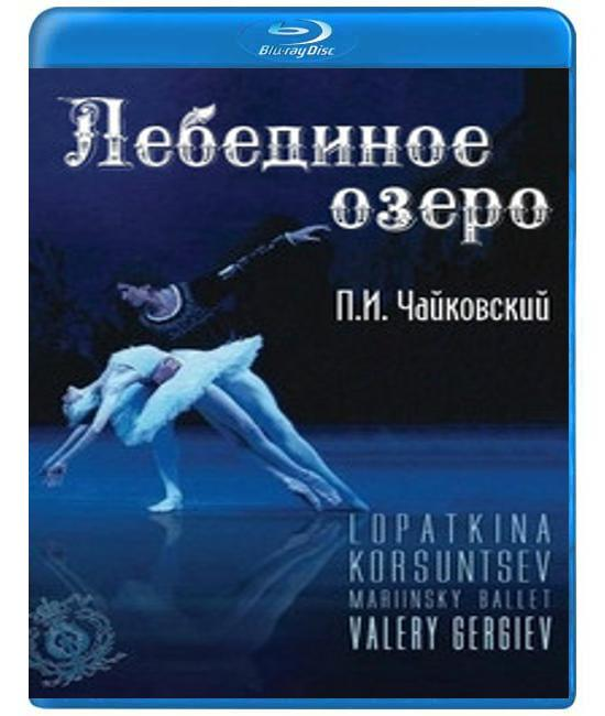 Пётр Чайковский - Лебединое Озеро. [Blu-ray]
