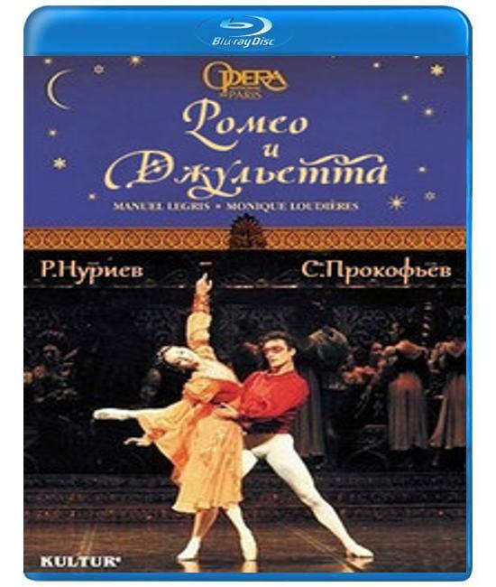 Сергей Прокофьев - Ромео и Джульетта [Blu-ray]